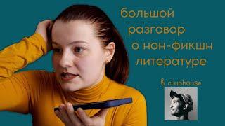 Химера, Игорь Манн и Тренеры будущего | большой разговор о нон-фикшн в клабхаусе
