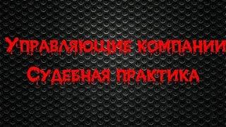 видео Судебная практика по КАСКО в Самаре