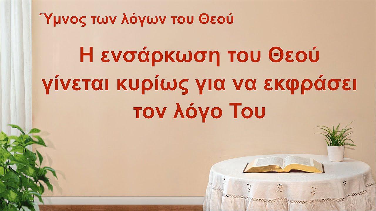 Ύμνος των λόγων του Θεού   Η ενσάρκωση του Θεού γίνεται κυρίως για να εκφράσει τον λόγο Του