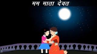 Mama Mata Devta | मम माता देवता