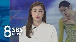 '피겨 여왕' 김연아
