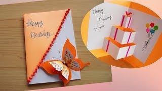 ไอเดียการทำการ์ด วันเกิดสวยๆ | How to make Special Butterfly Birthday