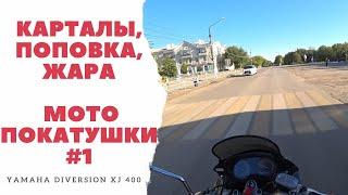 Карталы Поповка Жара - Мото покатушки 1
