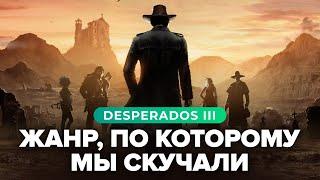Обзор игры Desperados III
