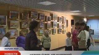 Шелковый путь. Мастерицы Нарьян-Мара подарили округу выставку картин