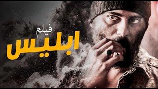 حصريا فيلم الاكشن و الاثاره
