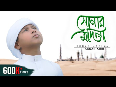 Shonar Modina by Hasan Arib Bangla Gojol Mp3 Lyrics Download (সোনার মদীনা বাংলা গজল)