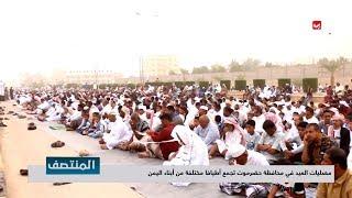 مصليات العيد في حضرموت تجمع أطيافا مختلفة من أبناء اليمن  | مع مراسلنا عبدالله مؤمن