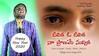 From the makers of vasthunna vastunna love song ( uma neha's ) https://www./watch?v=ig7iekigfiw lyrics & singer : esvara phone voice sai usha sr...