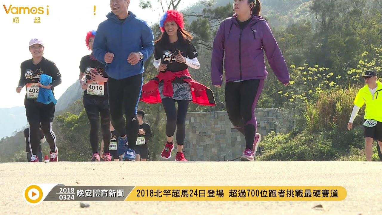路跑》2018北竿超馬24日登場 超過700位跑者挑戰最硬賽道 - YouTube