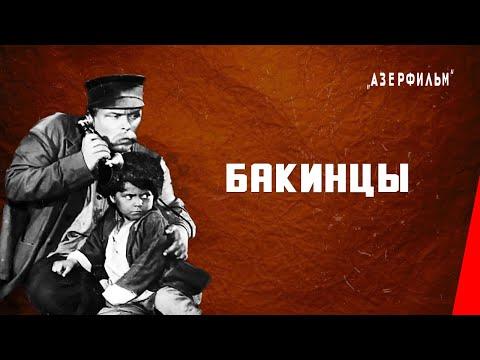 баку и бакинцы знакомство