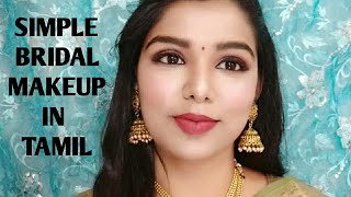 Simple bridal makeup in Tamil | bridal makeup step by step in Tamil/ simple makeup