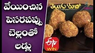Pesarapappu Ladoo  Besan ke Laddu  Rava Laddu  Telugu Recipes  Telugu Vantalu