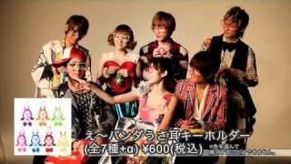 "AAA / ""Buzz Communication"" Tour 2011グッズ紹介:11"