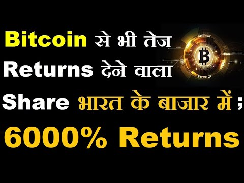 6000% Returns Bitcoin (Crypto) से भी तेज Returns देने वाला SHARE; भारत में⚫ Aditya Vision share SMKC