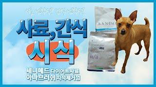 미니핀 다이어트사료, 간식 언박싱 / 강아지 최홍식