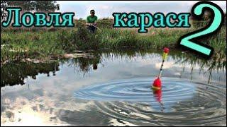 Супер НАСАДКА на КАРАСЯ ЛОВЛЯ КАРАСЯ на поплавок Рыбалка на карася летом