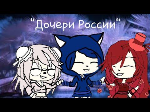 """Мини-фильм """"Дочери России"""" оригинал"""