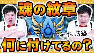 【モンスト】ザ・たっちの「魂の紋章」装着モンスターを紹介!