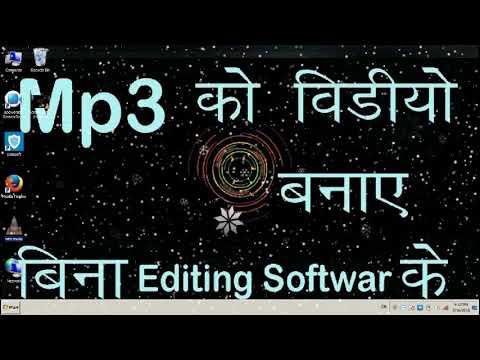 convert Mp3 to video/Mp3  से विडियो कैसे बनाये बिना editing सॉफ्टवेर के Hindi/Urdu