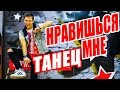 ТАНЕЦ DSIDE BAND НРАВИШЬСЯ МНЕ DANCEFIT mp3
