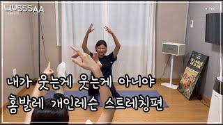 성인취미발레 개인 홈발레 30분매트(스트레칭)운동 힘들…