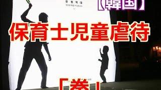 児童を顔面めがけ拳で殴る保育士、日本では考えられない韓国の児童虐待...