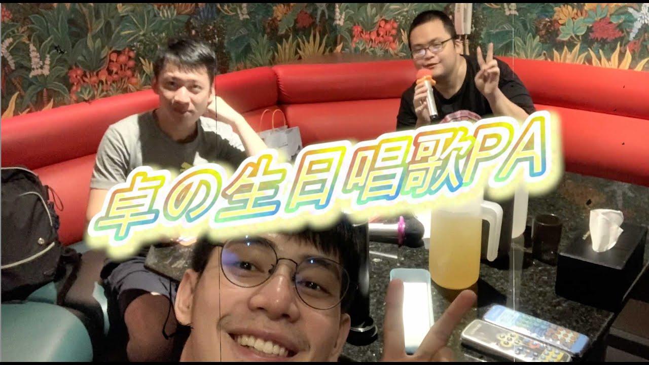 生日快樂KTV / 123木頭人 / 快樂天堂 - YouTube