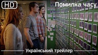 Помилка часу (Time Lapse) 2014. Український трейлер [1080p]