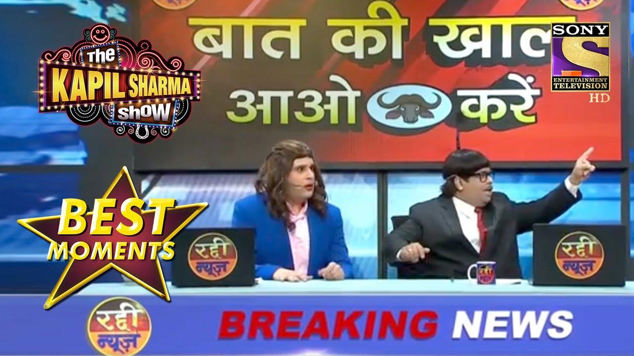 Download Baccha Yadav & Sapna Turn As Newsreaders   The Kapil Sharma Show Season 2   Best Moments
