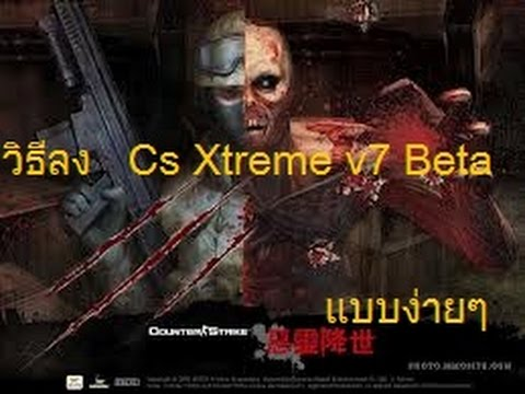 วิธีลง Counter Strike Xtreme v7 Beta แบบง่ายๆ