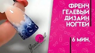 Френч Гелевый Дизайн Ногтей - Мастер Класс Ирины Набок