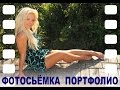 Фотосессия - фотосъемка портфолио модели Киев (068) 361-60-60