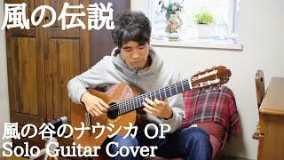ソロギターによるカバーです。 ...この曲はギターでイントロのアルペジオのフレーズを維持しつつメロディーを弾くのがけっこう困難で、キーを...