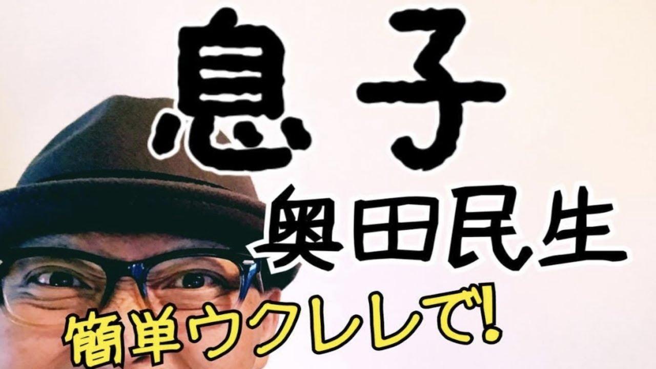 息子 / 奥田民生  ウクレレ 超かんたん版【コード&レッスン付】GAZZLELE