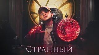 Download Джарахов - СТРАННЫЙ (360 music video 4K) Mp3 and Videos