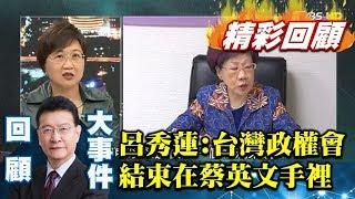 呂秀蓮:台灣政權會結束在蔡英文手裡 總統還裝無辜?【少康戰情室精彩回顧】