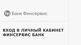 Вход в личный кабинет Банка Финсервис (finsb.ru) онлайн на официальном сайте компании