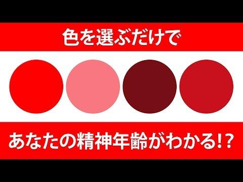 色を選ぶだけでわかる、あなたの精神年齢! (Việt Sub)