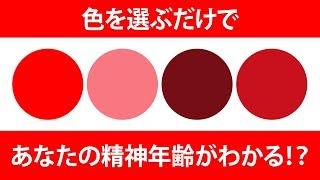 色を選ぶだけでわかる、あなたの精神年齢! thumbnail