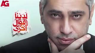 فضل شاكر يثير الجدل في مصر