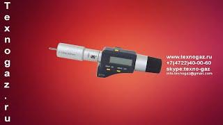 Нутромер микрометрический НММЦ-2,5 (2х точечный конусный)