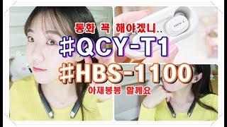 Gambar cover 블루투스이어폰 QCY T1과 넥밴드 HBS 1100 음질비교 및 수개월~2년 사용 후기!!