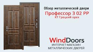 Обзор металлической двери Профессор 3 02 РР КТ Грецкий орех