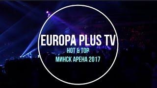 Europa Plus TV HOT & TOP концерт Минск Арена 2017