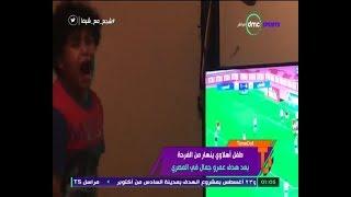 رد فعل طفل أهلاوى منهار من الفرحة بعد هدف عمرو جمال - Time out