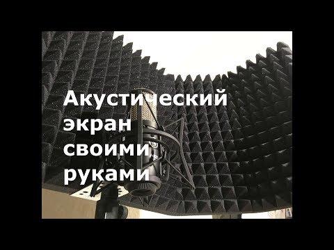 Экран для микрофона своими руками