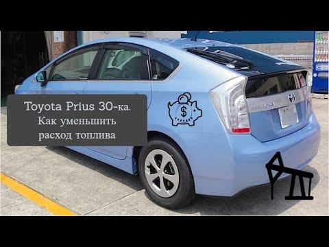 Toyota Prius 30-ка. Как уменьшить расход топлива