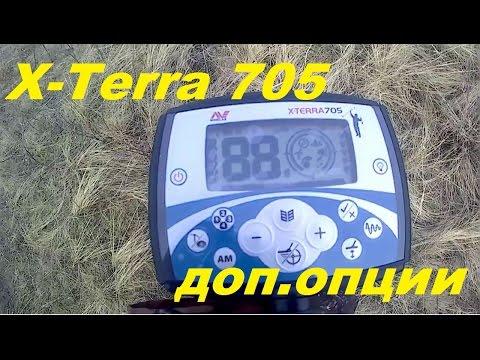 "X Terra 705-режим""Пляж"",отслеживание грунта,стабилизация цели,адаптация датчика."