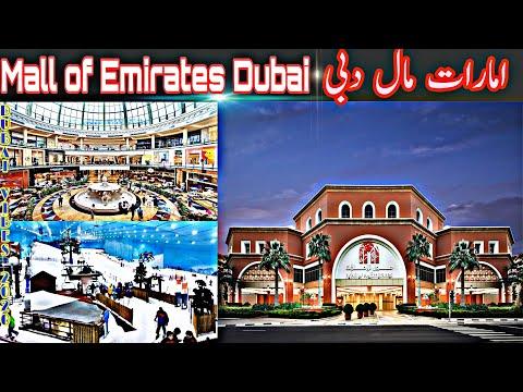 Mall of the Emirates Dubai |Magic Planet and Ski Dubai Tour